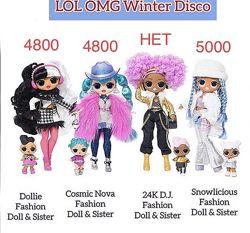 lol Omg Winter disco оригинал в наличии
