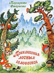 Детские книги украинских и российских издательств не дорого