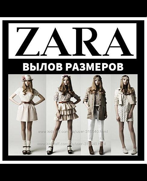 Zara Германия - вылов размеров