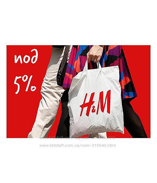 Одежда из H&M Германия - вылов размеров