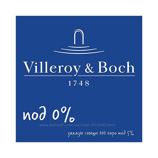 Посуда и столовые приборы Villeroy & Boch из Германии