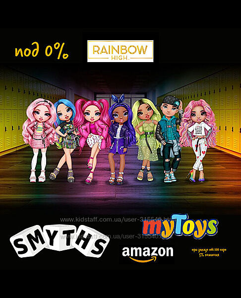 Куклы Rainbow High, оригинал Германия
