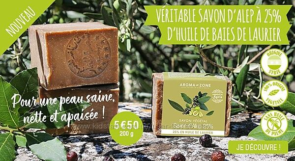 СП с aroma-zone. com Франция  - все для натуральной косметики. Без комиссии