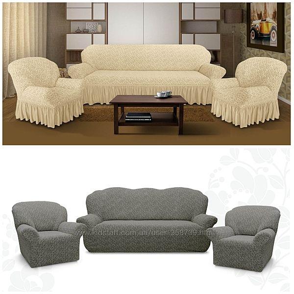 Жаккардовые чехлы на диваны и Кресла с юбкой и без .