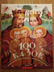 Книга 100 казок, том 1, А-БА-БА-ГА-ЛА-МА-ГА