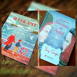 Дитячі, підліткові книги Ульфа Старка. Втікачі і Маленька книжка про любов.