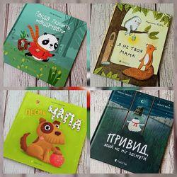 Дитячі книжки Я не твоя мама, Панда любить мандрувати, Привид , Песик Чапа