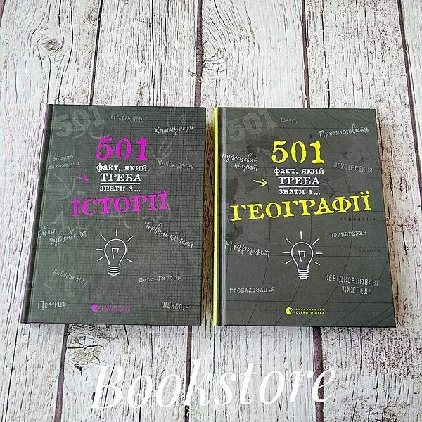 Пізнавальні книги 501 факт, який треба знати з географії, історії. ВСЛ