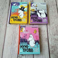 Дитячі книги Країна Мумі Тролів. Туве Янссон. ВСЛ