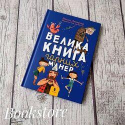 Дитяча, пізнавальна книжка Велика книга гарних манер. Наталі Депортер.