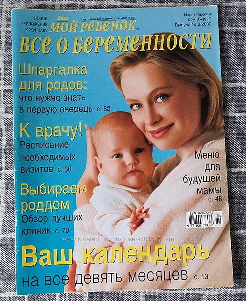 Журналы Мой Ребёнок Твой Малыш Хорошие родители