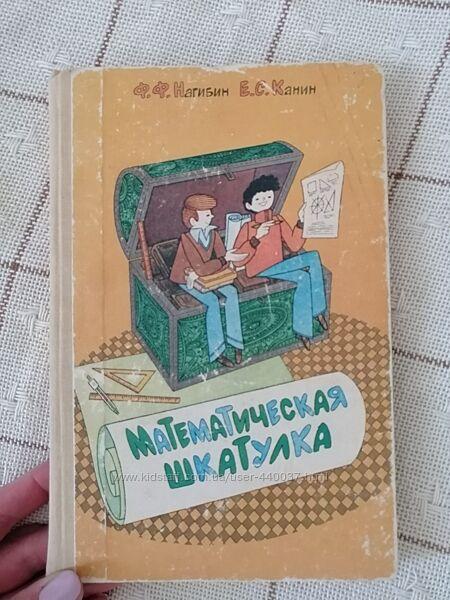 Книга математических головоломок 1988 года
