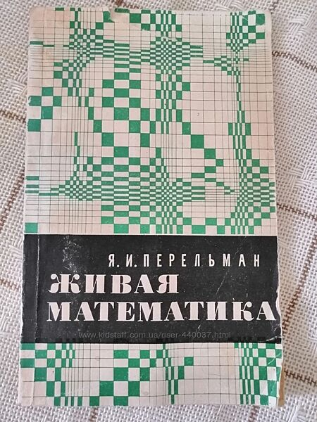 Советская книга с толковыми задачками