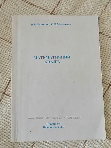 Математичний аналіз. Навчальний посібник
