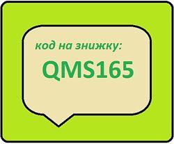 iHerb промокод на -5відсотків QMS165. Актуальні акції