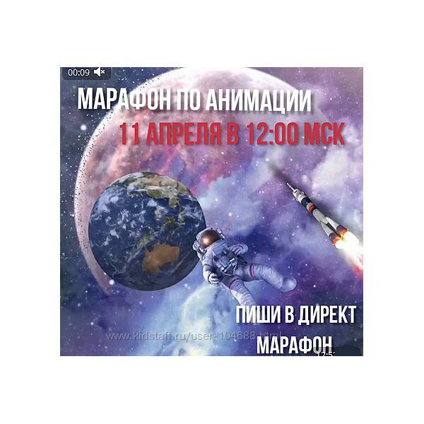 МАРАФОН по анимации