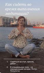 Учитель Медитаций