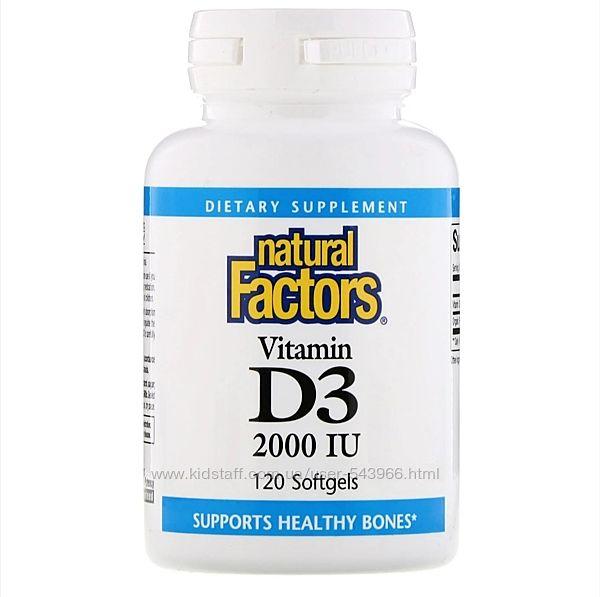 Natural Factors, Витамин D 3, 2000МЕ, 120капсул