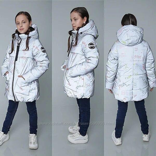 Зимняя светоотражающая Курточка для девочки на термоподкладке  АНИТА