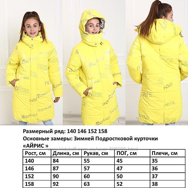 Зимняя светоотражающая Куртка, Пальто термоподкладке 98 / 158см