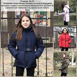 Зимнее Детское пальто  теплое с мехом отличного качества от 28 по 42 размер