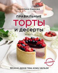 Правильные торты и десерты без сахара Кристина Озерова