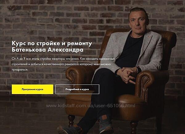 Курс по стройке и ремонту Батеньков Александр