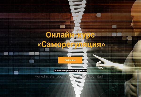 Саморегуляция Роман Воронцов