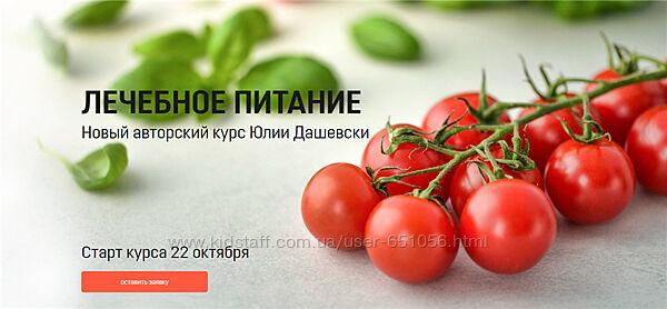 Лечебное питание Юлия Дашевски
