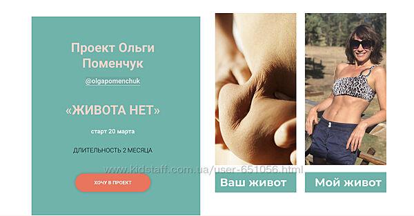 Живота нет Ольга Поменчук