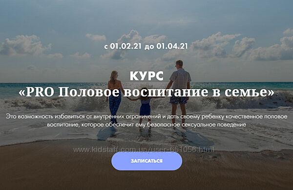 Интенсив Pro Половое воспитание в семье Ирина Селиванова