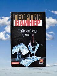 Георгий Вайнер роман Райский сад дьявола