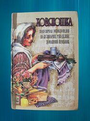 Книга Хозяюшка энциклопедия по кулинарии, рукоделию, домашний лечебник
