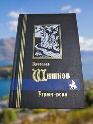Вячеслав Шишков. Роман Угрюм-река 1997 г.