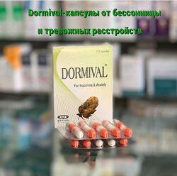 Египет. Dormival натуральные капсулы от бессонницы и тревожных расстройств.