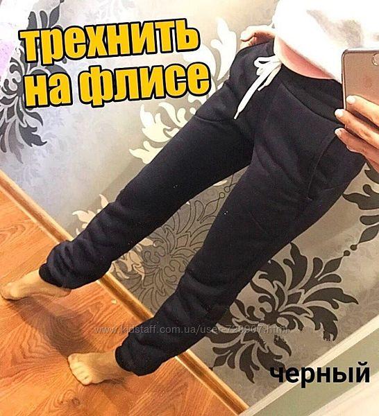 Очень классные, тёплые зимние штанишки на флисе на манжете, 42, 44, 46, 48