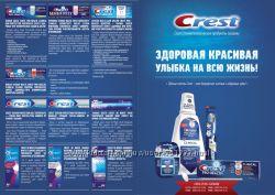 Зубная паста Crest от Витал-Плюс  на crest3d. biz
