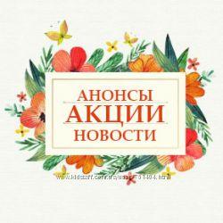 Акции, Анонсы, Новости