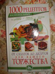 1000 рецептов для вашего торжества
