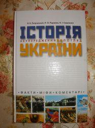 Історія України неупереджений поглад. Петровський, Радченко, Семененко
