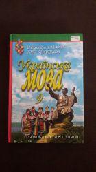 Продаю книги по украинском языку автор Глазова за 7 , 8, 9  классы