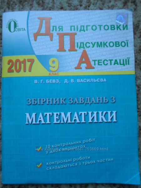 Збірник для ДПА 9 клас видавництво Освіта
