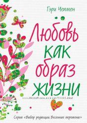 Новинка 2014 годаГэри Чепмен Любовь Как Образ Жизни
