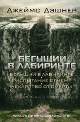 Книга Д. Дэшнера  Бегущий в лабиринте. Испытание огнем. Лекарство от смерти