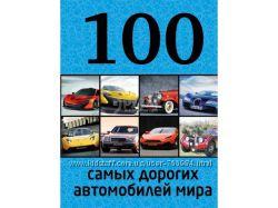 100 самых дорогих автомобилей мира подарочное издание