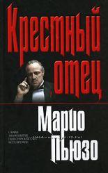 Крестный отец - автор Марио Пьюзо