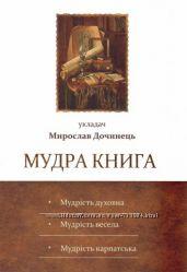 Мудра книга - Мирослав Дочинець