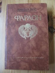 Книга Болеслав Прус Фараон в идеал. состоян пересылка бесплатно