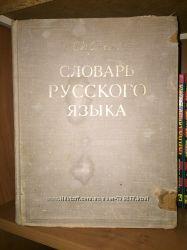 Продам словарь Ожегова