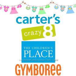 Carters, ChildrensPlace, Gymboree, Crazy8 - все детские магазины здесь